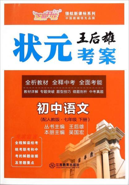 领航新课标系列·王后雄状元考案:初中语文(七年级下册 配人教版)