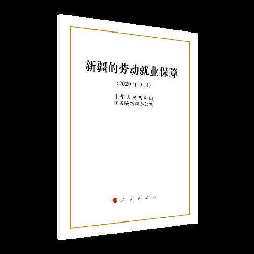 新疆的劳动就业保障(32开)
