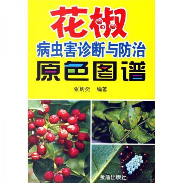 花椒病虫害诊断与防治原色图谱