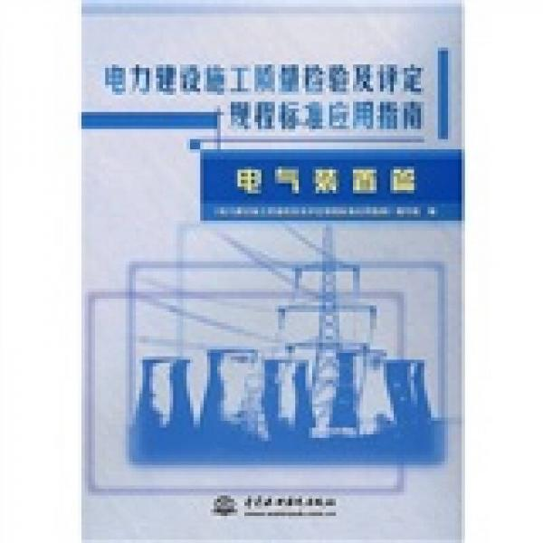 电力建设施工质量检验及评定规程标准应用指南:电气装置篇