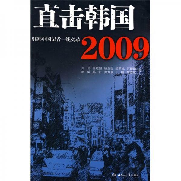 直击韩国2009:驻韩中国记者一线实录