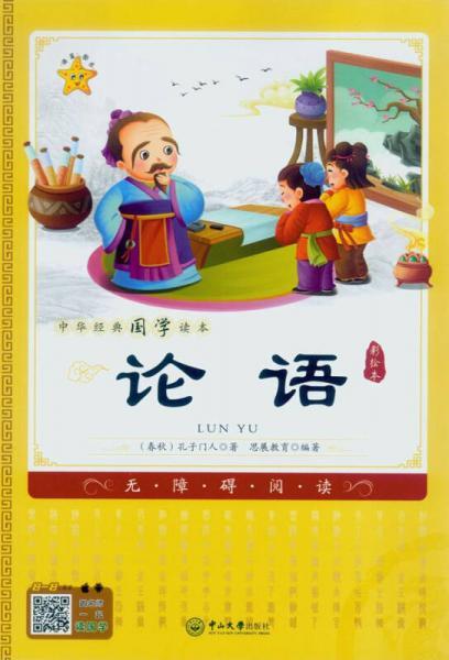 中华经典国学读本:论语