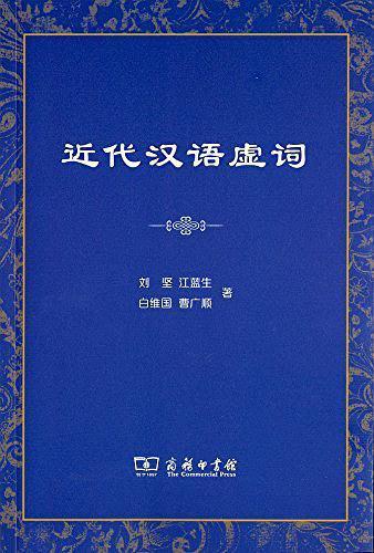近代汉语虚词
