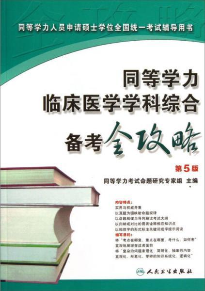 同等学力临床医学学科综合备考全攻略(第5版)