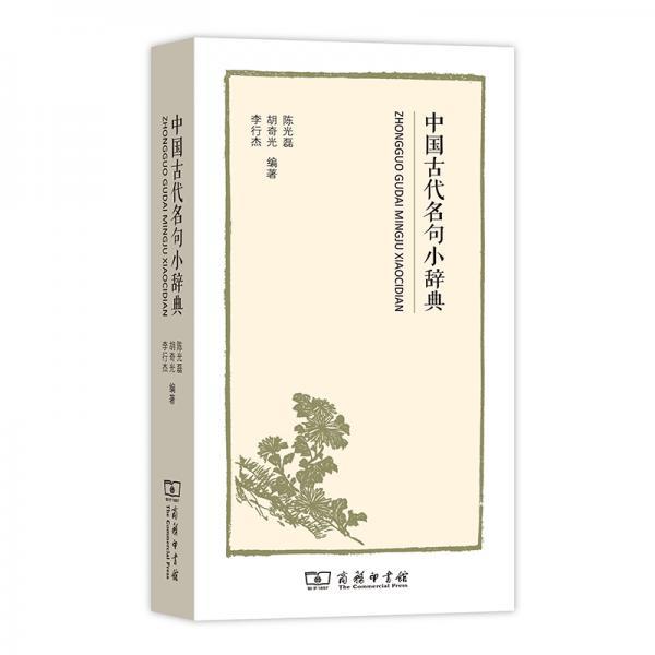 中国古代名句小辞典