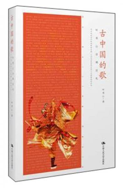 古中国的歌:叶秀山京剧论札
