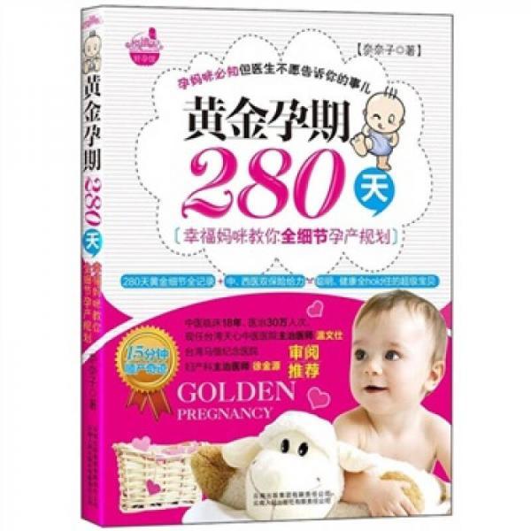 黄金孕期280天