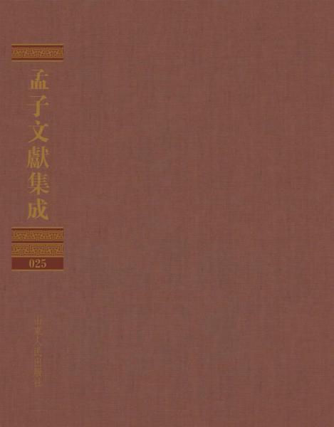 孟子文献集成(第二十五卷)