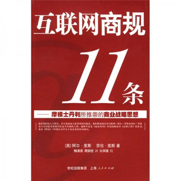 互联网商规11条