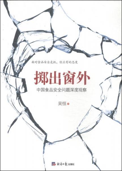 掷出窗外:中国食品安全问题深度观察