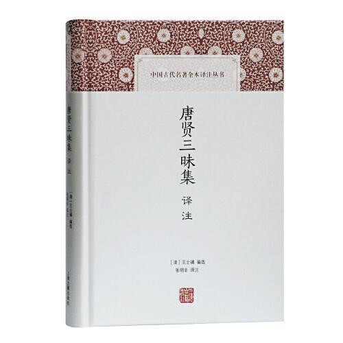 唐贤三昧集译注(中国古代名著全本译注丛书)