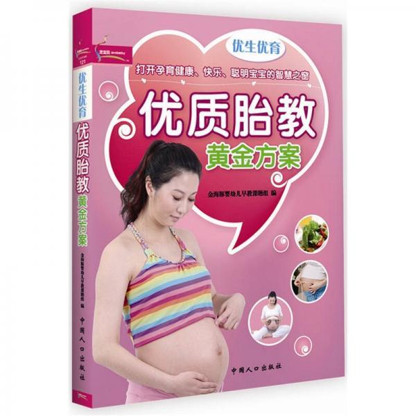 芝宝贝书系121·优生优育:优质胎教黄金方案