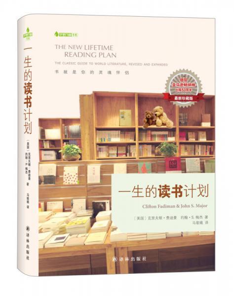 字里行间书房:一生的读书计划(最新珍藏版)