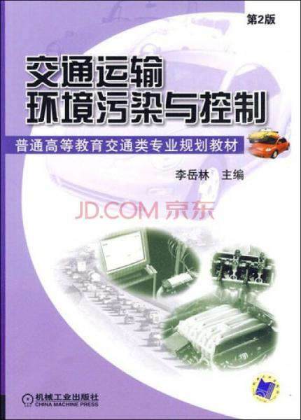 交通运输环境污染与控制(第2版)