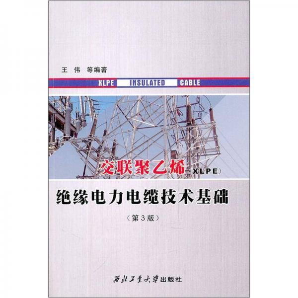 交联聚乙烯绝缘电力电缆技术基础(第3版)