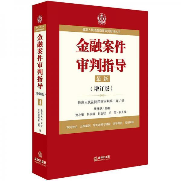 最高人民法院商事审判指导丛书:金融案件审判指导.4(增订版)