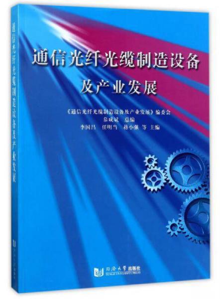 通信光纤光缆制造设备及产业发展