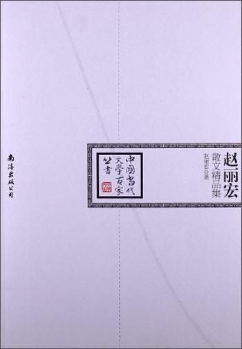 中国当代文学百家丛书:赵丽宏散文精品集