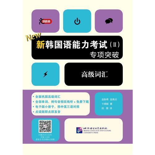 新韩国语能力考试(Ⅱ)专项突破 高级词汇