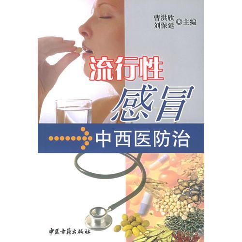 流行性感冒中西医防治
