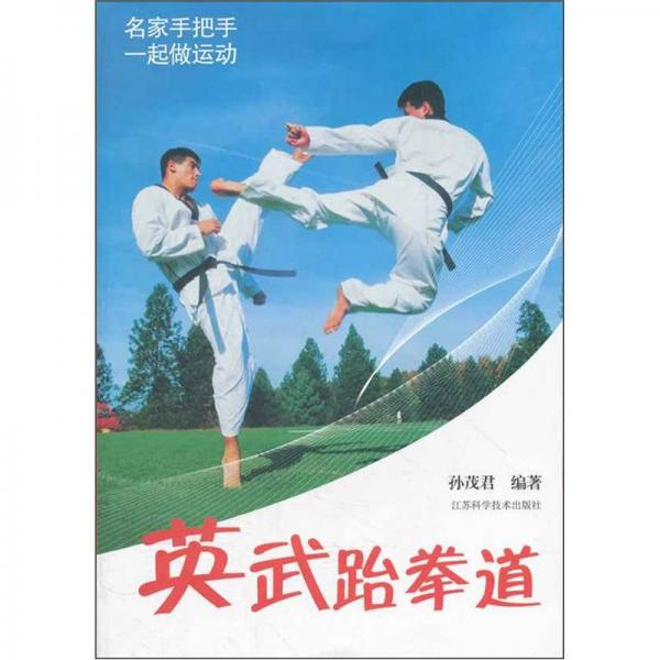 英武跆拳道