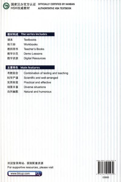 HSK标准教程5(上)教师用书