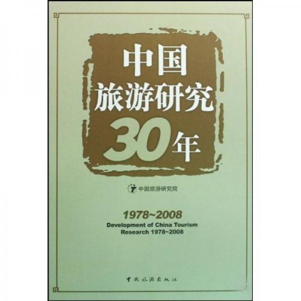 中国旅游研究30年(1978-2008)