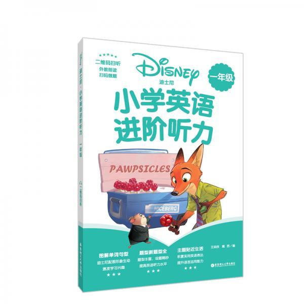 [迪士尼]小学英语进阶听力(一年级)