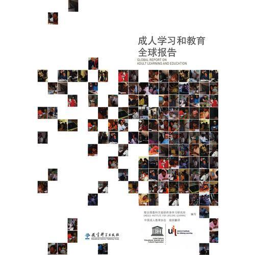 成人学习和教育全球报告