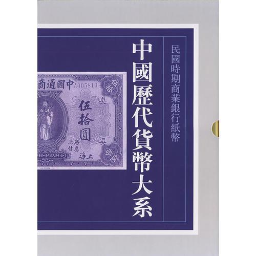 中国历代货币大系(10):明国时期商业银行