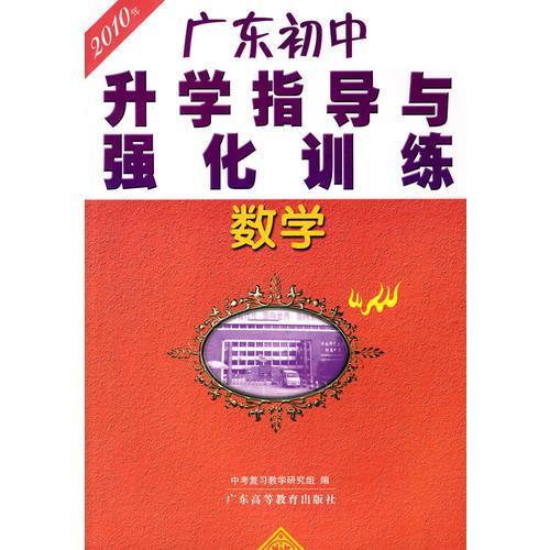 数学:2010年广东初中升学指导与强化训练
