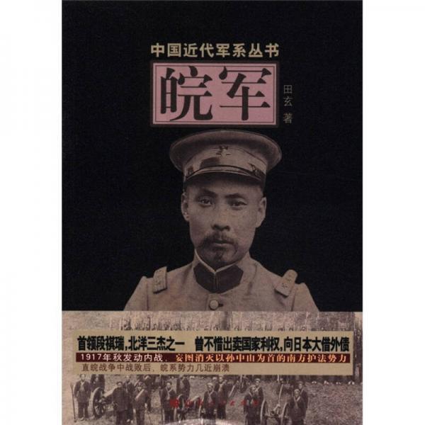 中国近代军系列丛书