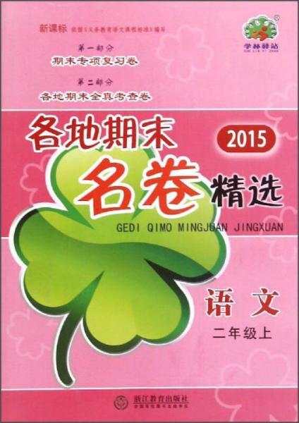 2015各地期末名卷精选:语文(二年级上)