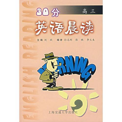 30分英语晨读(高三)(书+磁带)