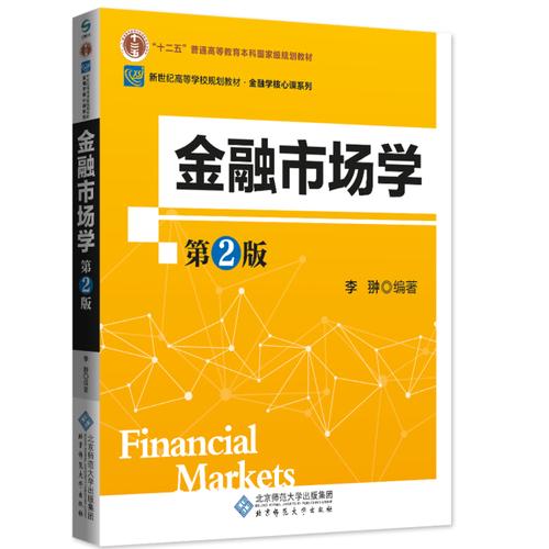 新纪世高等学校规划教材:金融市场学(第2版)
