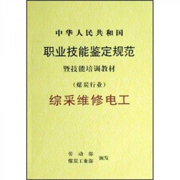 中华人民共和国职业技能鉴定规范暨技能培训教材煤炭行业:综采维修电工