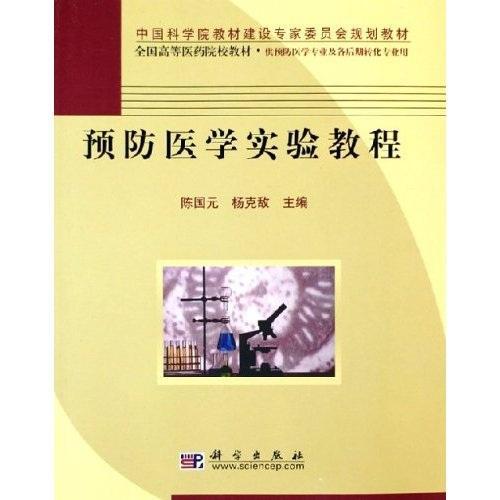预防医学实验教程/中国科学院教材建设专家委员会规划教材