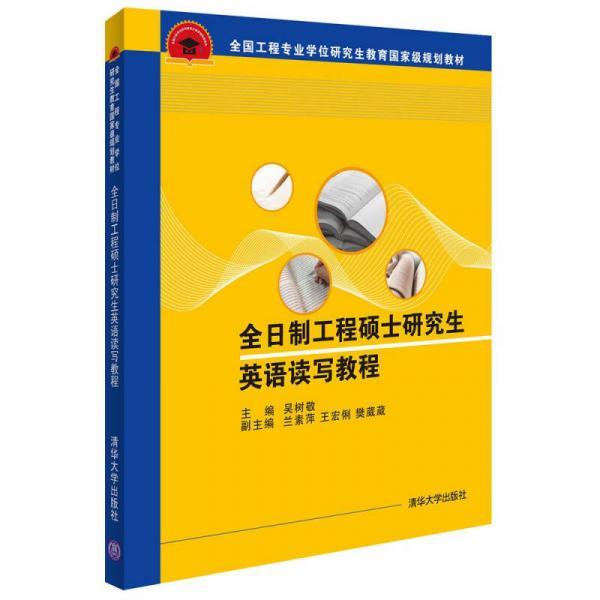 全日制工程硕士研究生英语读写教程