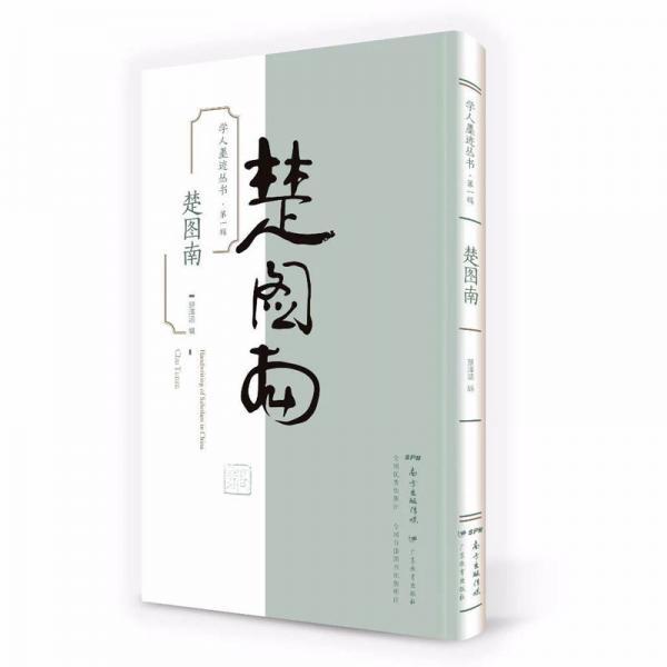 学人墨迹丛书(第一辑)·楚图南