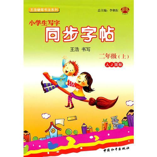 小学生写字同步字帖二年级(人J国标)上2010年7月印刷