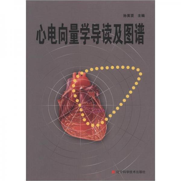 心电向量学导读及图谱