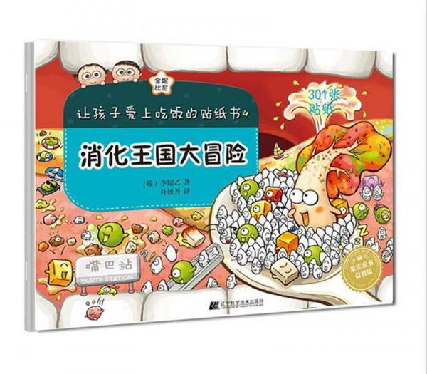 让孩子爱上吃饭的贴纸书4 消化王国大冒险