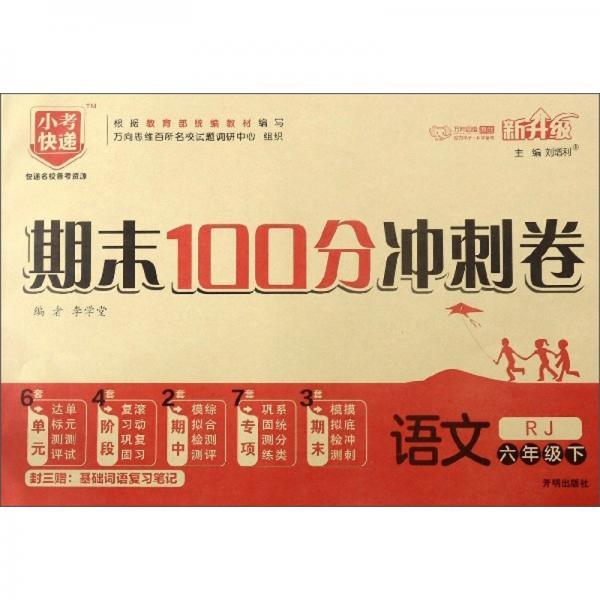 期末100分冲刺卷:语文(六年级下RJ新升级)