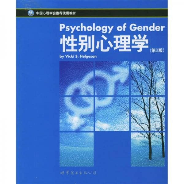 性别心理学