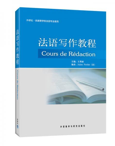 法语写作教程