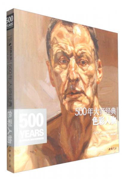 经典全集系列丛书:500年大师经典色彩人物