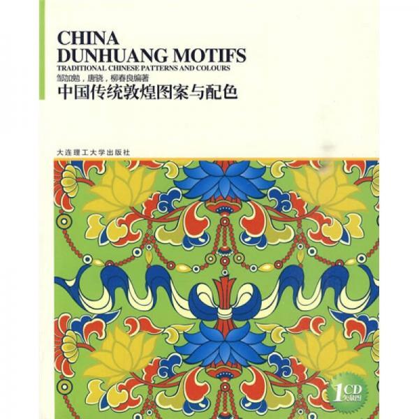 中国传统敦煌图案与配色