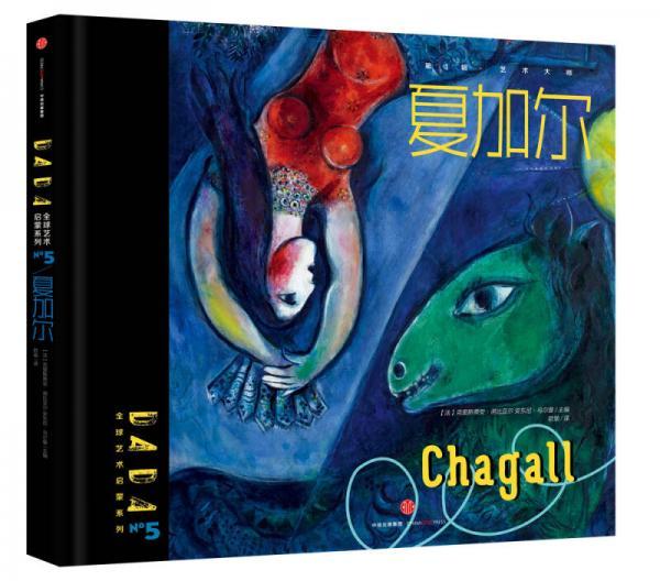 DADA全球艺术启蒙系列 第一辑·艺术大师 夏加尔