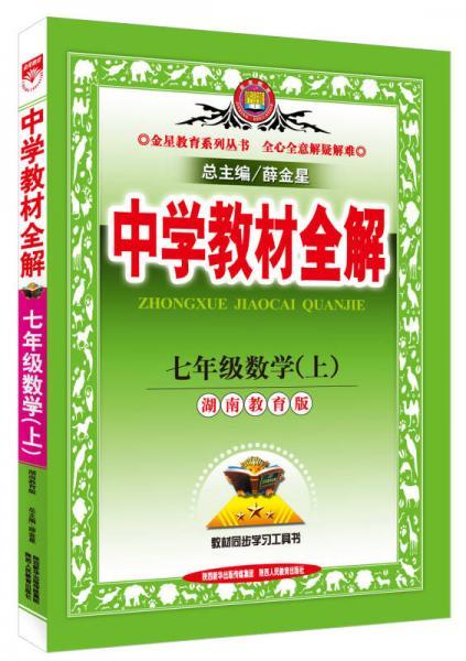 中学教材全解工具版·七年级数学上 湘湖南教育版 2015秋