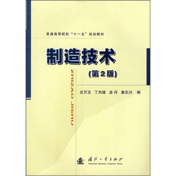 制造技术(第2版)